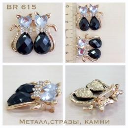 BR 615
