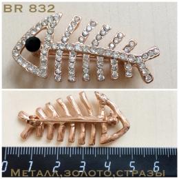 BR 832