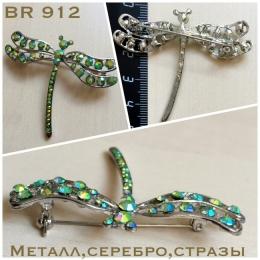 BR 912